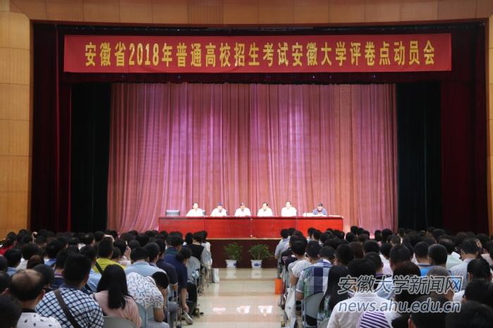我校承担安徽省2018年高考语文网上评卷工作